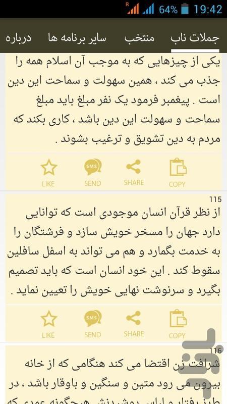 جملات ناب استاد شهید مرتضی مطهری - عکس برنامه موبایلی اندروید