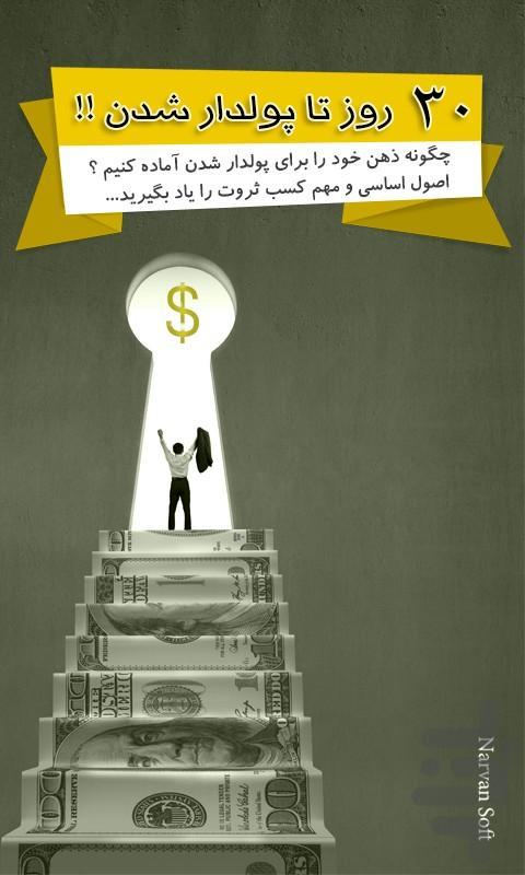 برنامه 30 روزه برای پولدارشدن - عکس برنامه موبایلی اندروید