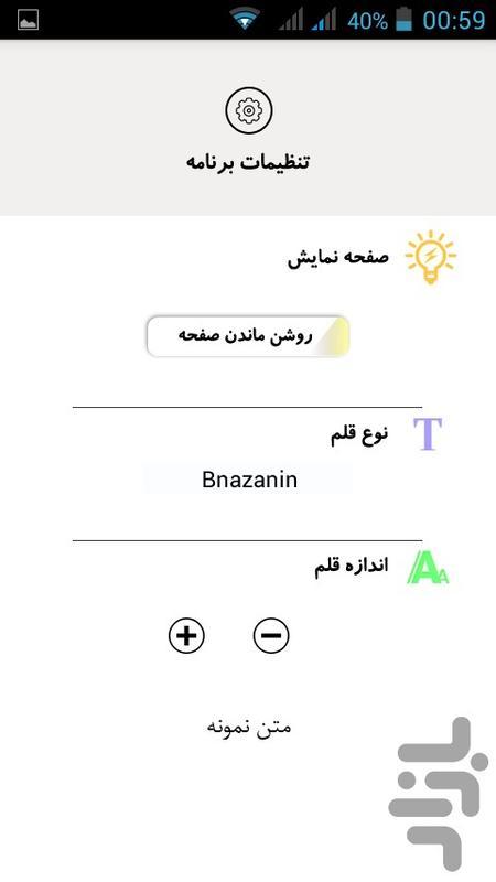 کلیدهای زندگی موفق - Image screenshot of android app