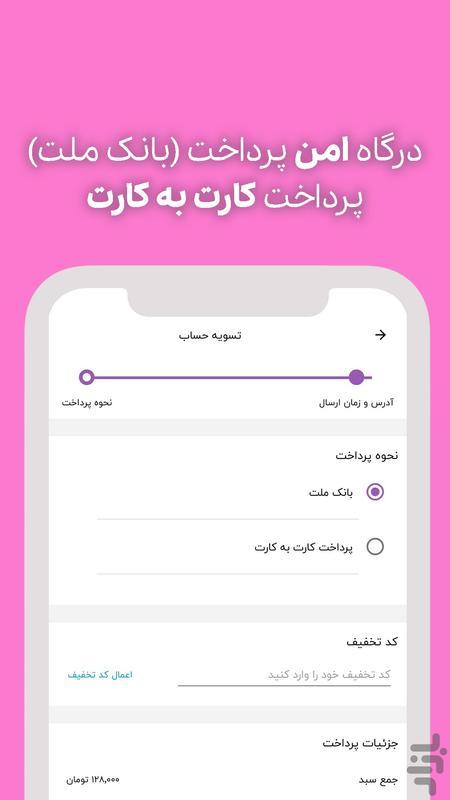 ناصر بیوتی - عکس برنامه موبایلی اندروید