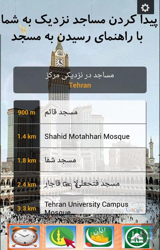 اذان گو قبله نما - نسیم نماز - عکس برنامه موبایلی اندروید