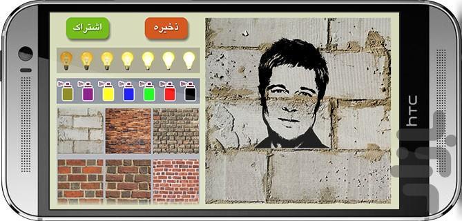 اسپری روی دیوار - عکس برنامه موبایلی اندروید