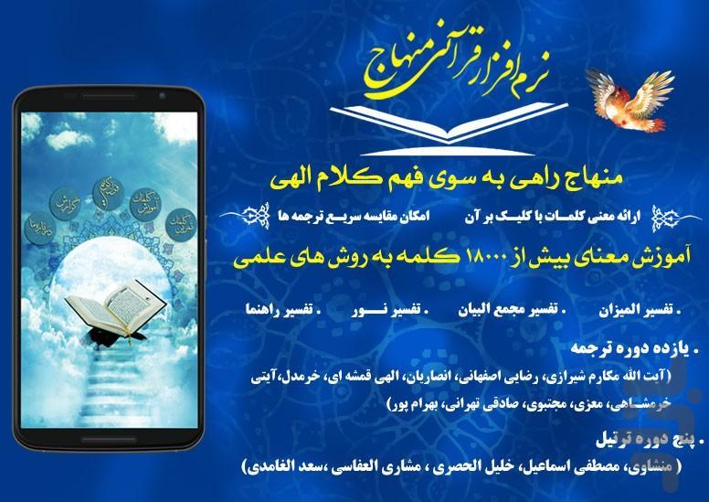 قرآن صوتی منهاج (آموزش و حفظ معنی) - عکس برنامه موبایلی اندروید
