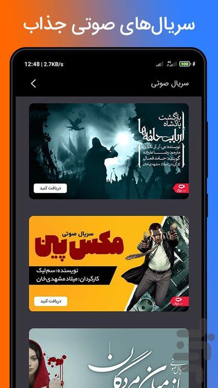نوار   کتاب صوتی خلاصه کتاب پادکست - عکس برنامه موبایلی اندروید