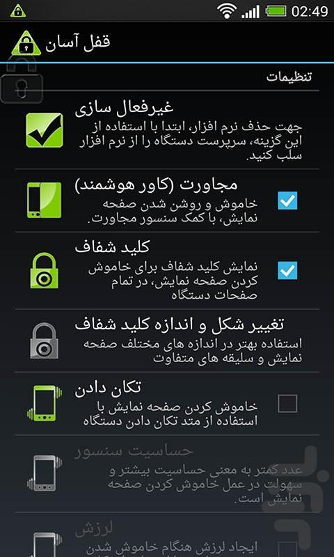 قفل آسان - عکس برنامه موبایلی اندروید