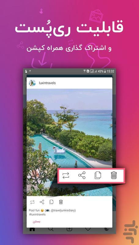 اینستاگرام دانلودر + ریپُست - عکس برنامه موبایلی اندروید