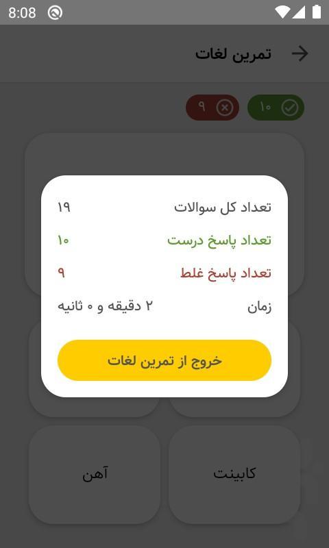 دیکشنری عربی نبراس   عراقی و خلیجی - عکس برنامه موبایلی اندروید