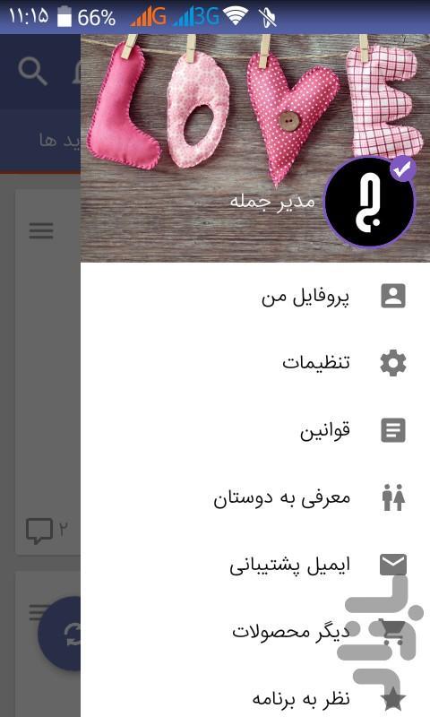 شبکه اجتماعی جمله - عکس برنامه موبایلی اندروید