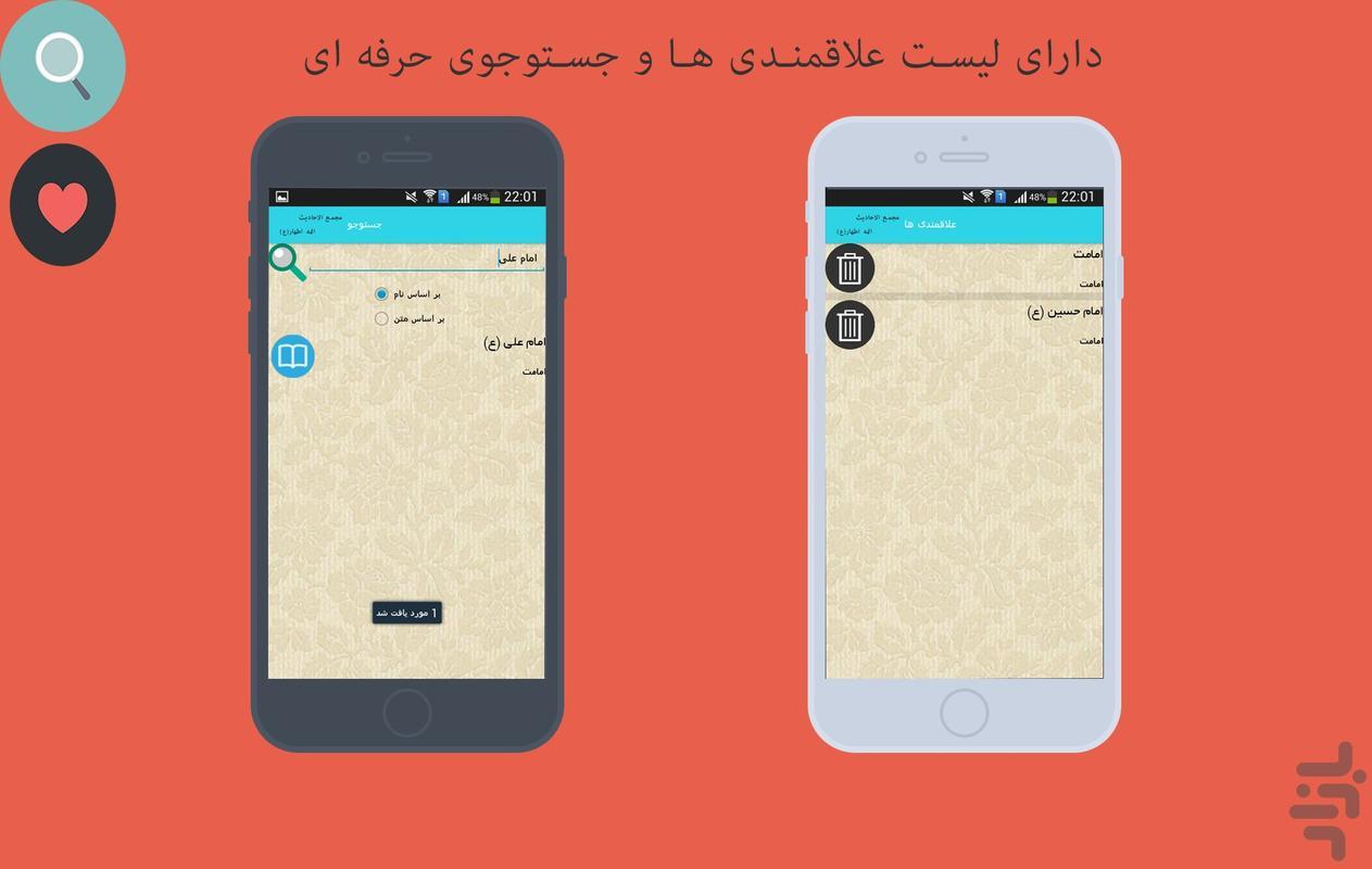 مجمع الاحادیث ائمه ی اطهار(اعتقادی) - عکس برنامه موبایلی اندروید
