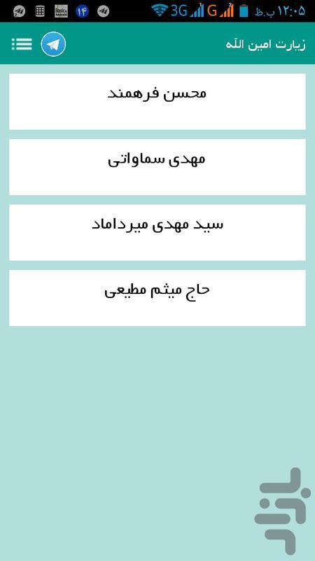 زیارت امین الله صوتی (4 مداح معروف) - عکس برنامه موبایلی اندروید