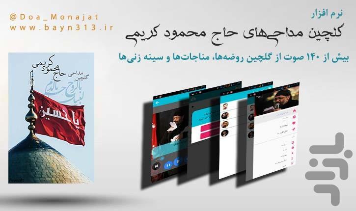 Mahmood Karimi - Image screenshot of android app