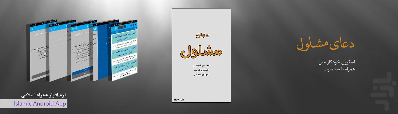 دعای مشلول ( سه مداح ) -نسخه حمایتی - عکس برنامه موبایلی اندروید