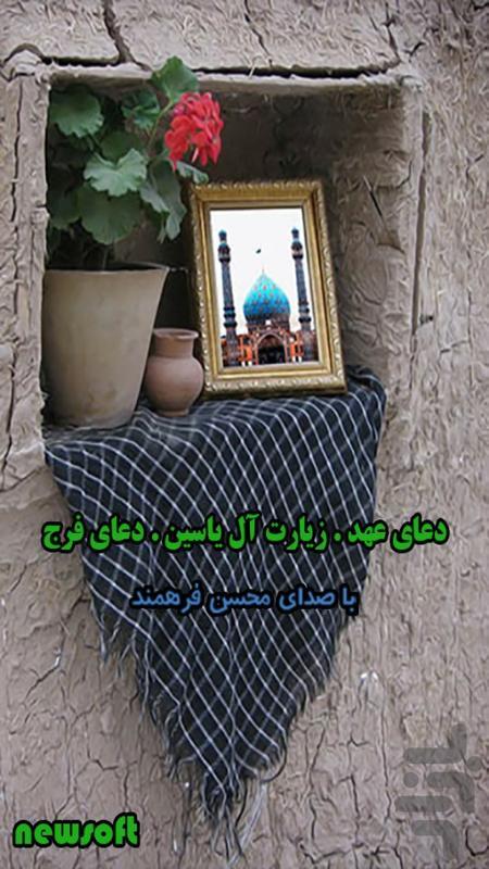 عهد ظهور(عهد ، فرج ، آل یاسین صوتی) - عکس برنامه موبایلی اندروید