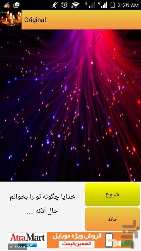 دعای زیبای مقاتل (سریع حاجت بگیرید) - عکس برنامه موبایلی اندروید