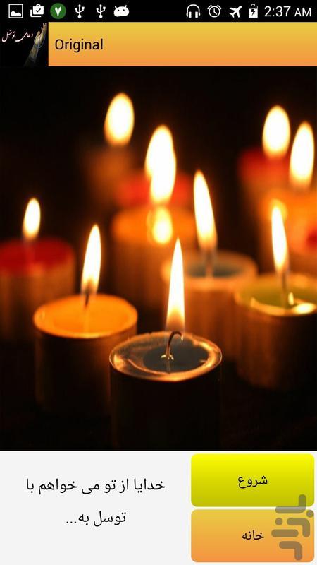 دعای توسل (با صوت دلنشین فرهمند) - عکس برنامه موبایلی اندروید