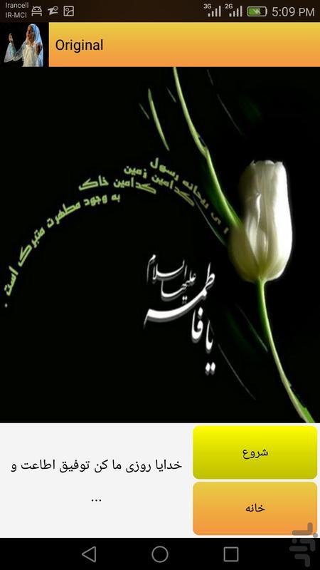 زیارت حضرت فاطمه (صوتی و متنی) - عکس برنامه موبایلی اندروید