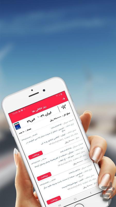 خلافی پلاس - عکس برنامه موبایلی اندروید