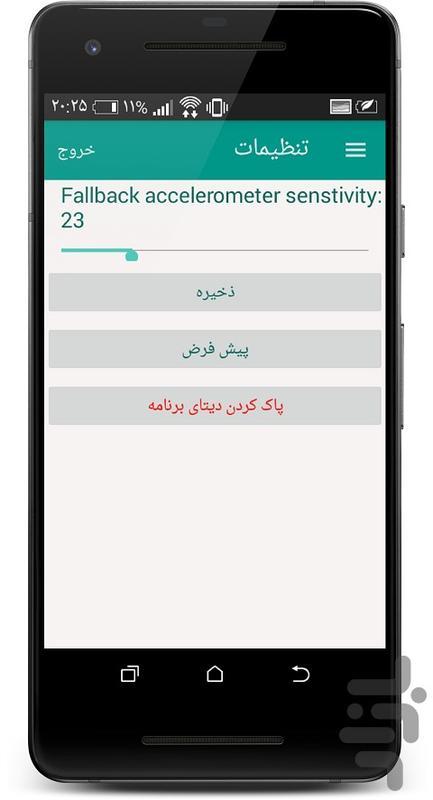 کالری شمار (گام شمار) - عکس برنامه موبایلی اندروید