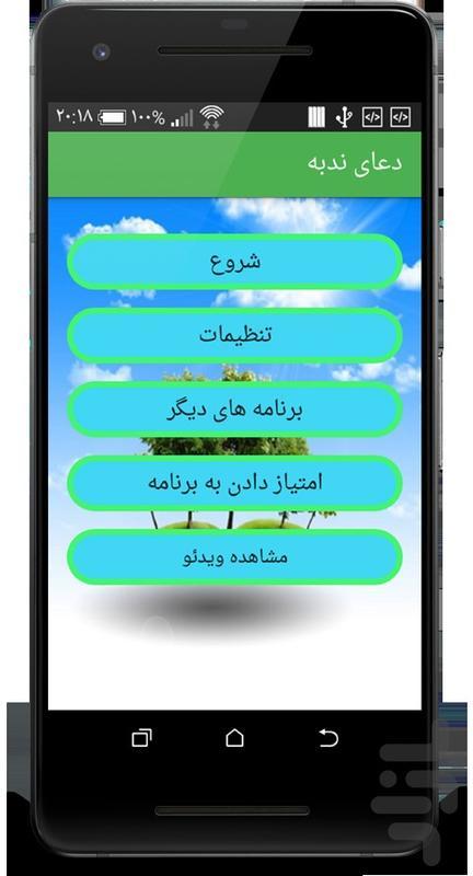 Nodbeh Pray - Image screenshot of android app