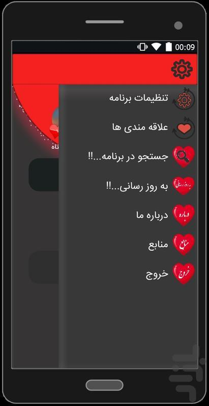 نبض عاشقی (مرجع پیامک عاشقانه) - عکس برنامه موبایلی اندروید