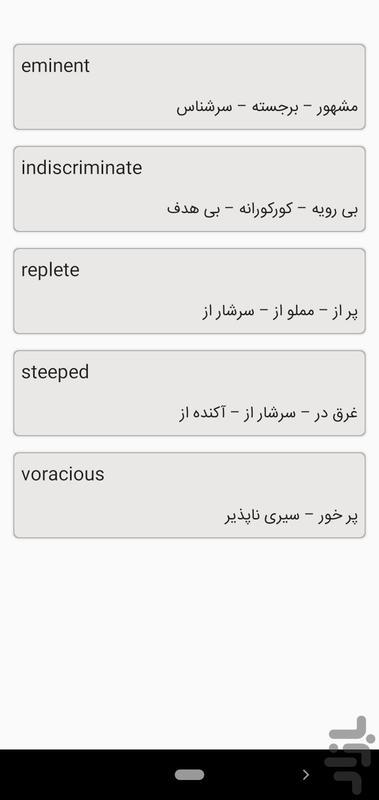 کتاب هوشمند 1100 واژه - عکس برنامه موبایلی اندروید