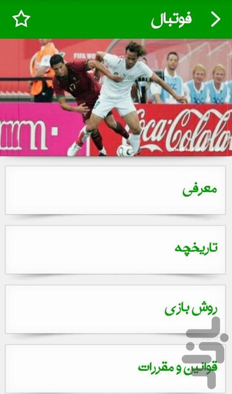 Sports - Image screenshot of android app