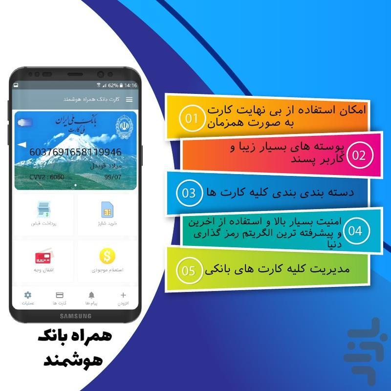 همراه بانک هوشمند - عکس برنامه موبایلی اندروید