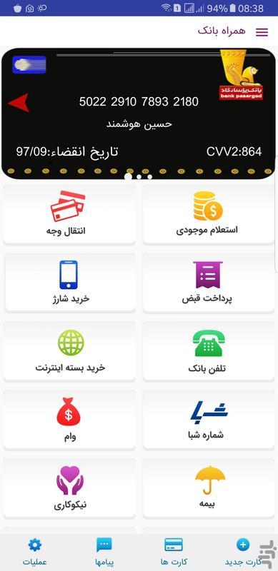 کارت بانک همراه - عکس برنامه موبایلی اندروید