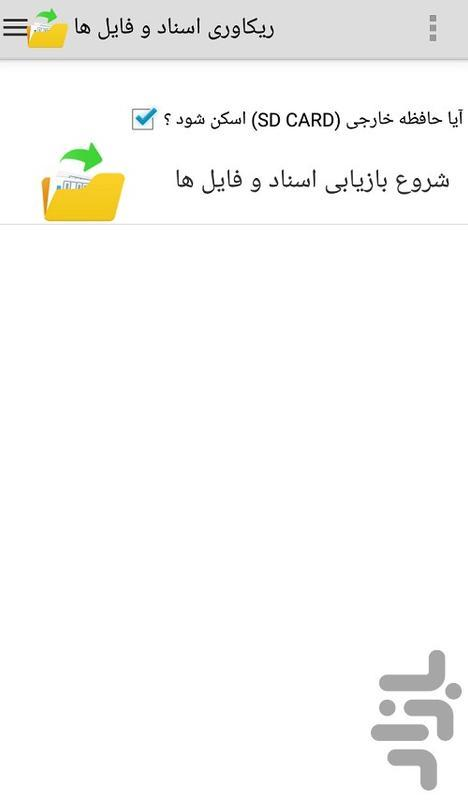 ریکاوری اسناد و فایل ها - عکس برنامه موبایلی اندروید