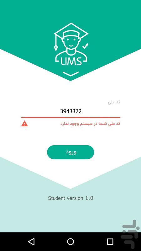 لیمس - نسخه زبان آموزان - عکس برنامه موبایلی اندروید