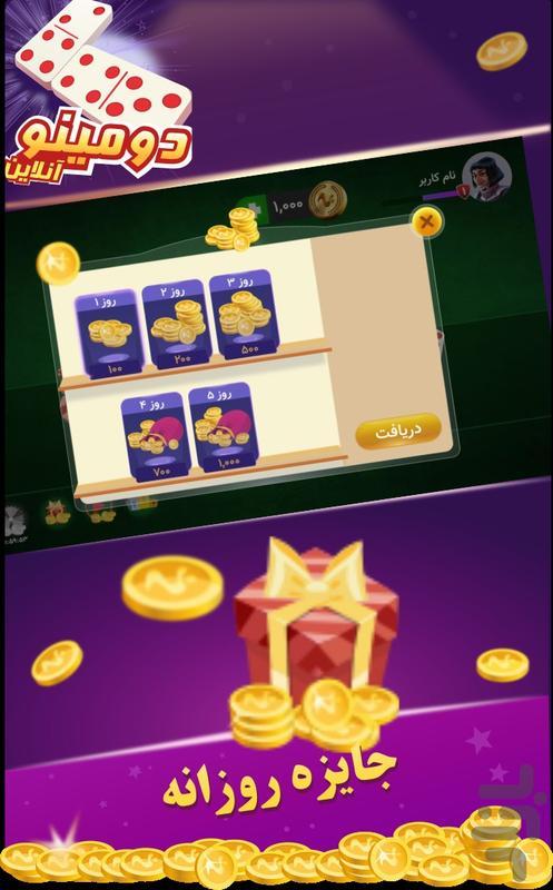 دومینو حرفه ای(آنلاین) - عکس بازی موبایلی اندروید