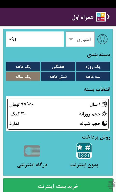 شارژ 247 -ایرانسل رایتل همراه اول - عکس برنامه موبایلی اندروید