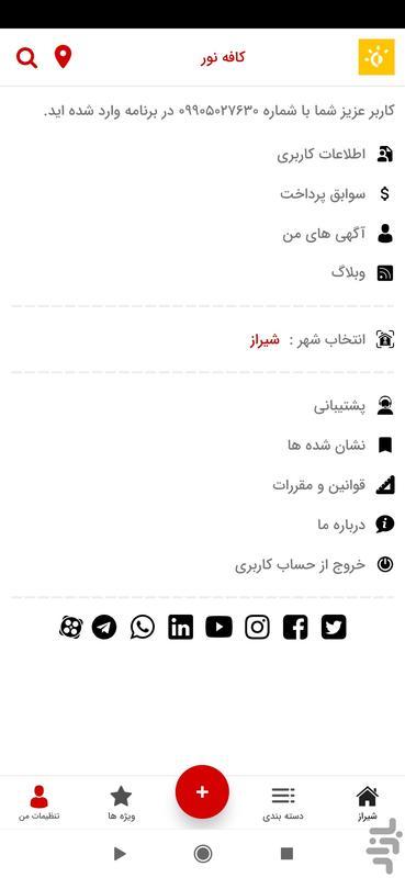کافه نور - عکس برنامه موبایلی اندروید