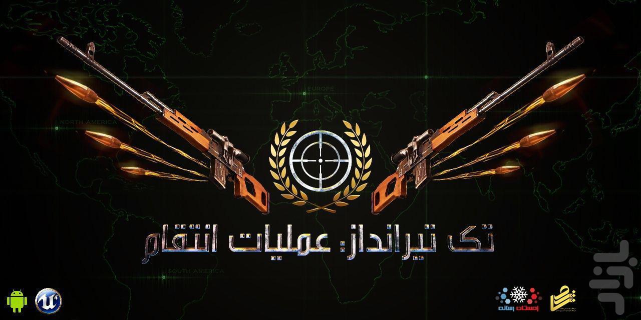 تک تیرانداز: عملیات انتقام - عکس بازی موبایلی اندروید