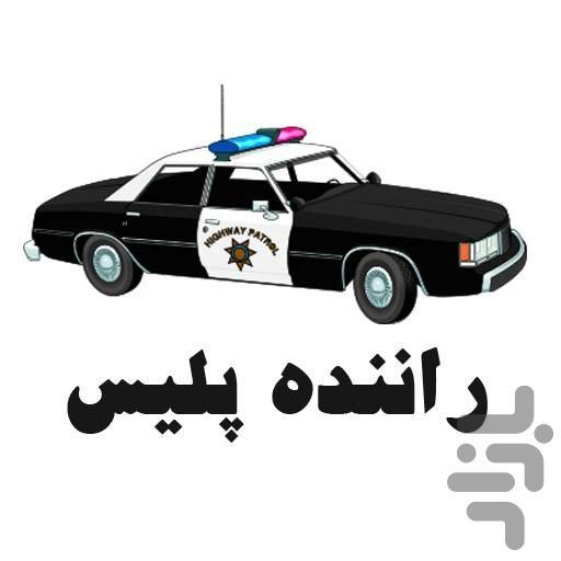 Police Driver - Gameplay image of android game