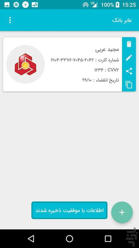 ATM Card - Image screenshot of android app