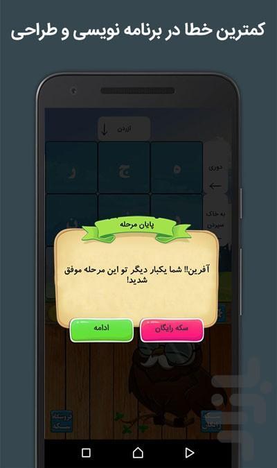 بازی جدول بوف   جدولانه و حل جدول - عکس بازی موبایلی اندروید