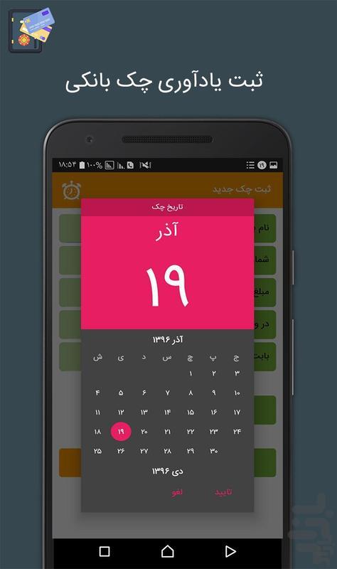 کیف مدارک همراه   مدیریت مدارک - عکس برنامه موبایلی اندروید