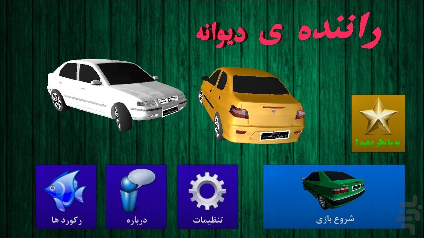 بازی ایرانی « راننده ی دیوانه » - عکس بازی موبایلی اندروید