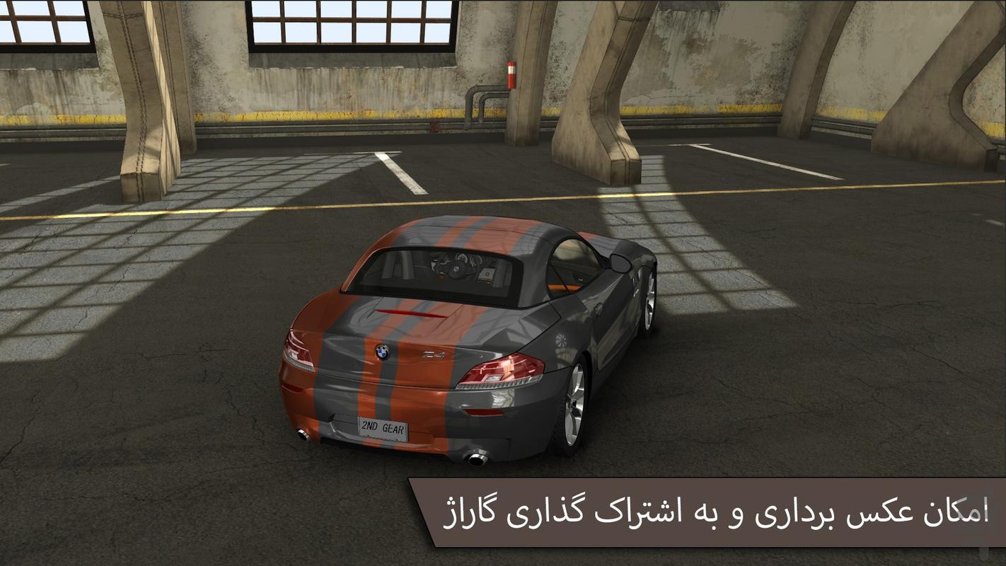 دنده دو : ترافیک - عکس بازی موبایلی اندروید