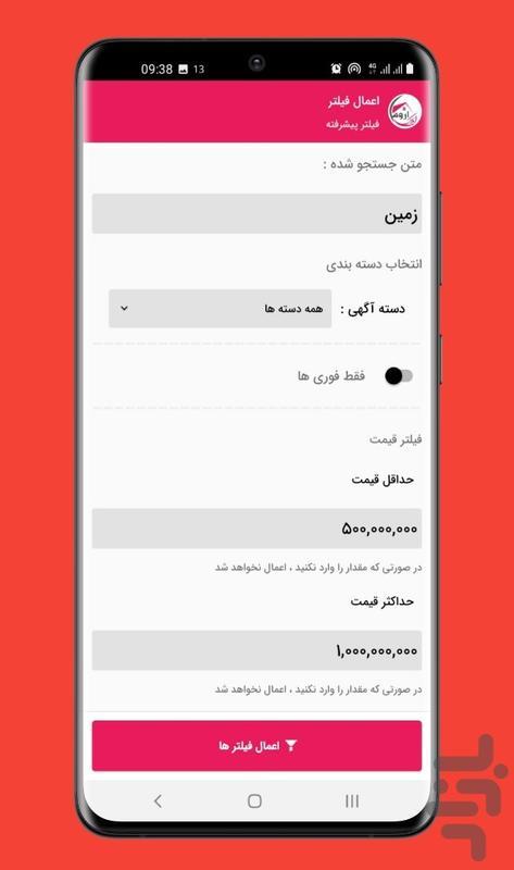 اروم املاک - عکس برنامه موبایلی اندروید