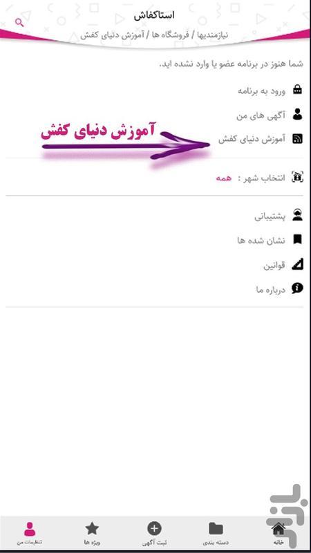 استاکفاش - عکس برنامه موبایلی اندروید