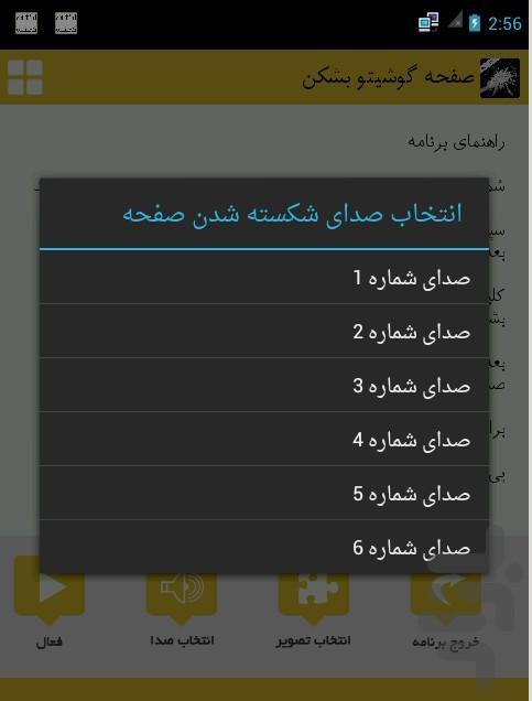 شکستن صفحه گوشی - عکس برنامه موبایلی اندروید