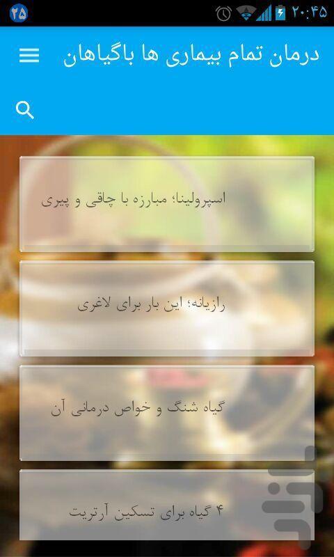 درمان تمام بیماری ها باگیاهان - عکس برنامه موبایلی اندروید
