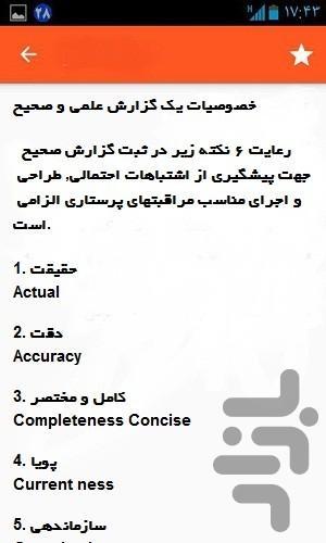 دستورالعمل گزارش نویسی پرستاری - عکس برنامه موبایلی اندروید