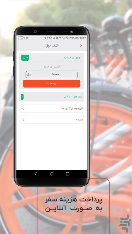 بیدود - عکس برنامه موبایلی اندروید