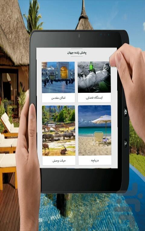 پخش زنده جهان - عکس برنامه موبایلی اندروید