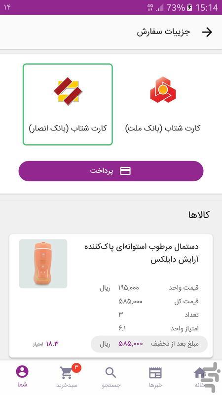 فروشگاه خرید اینترنتی پنبه ریز - عکس برنامه موبایلی اندروید