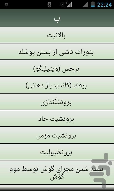 Diseases - Image screenshot of android app