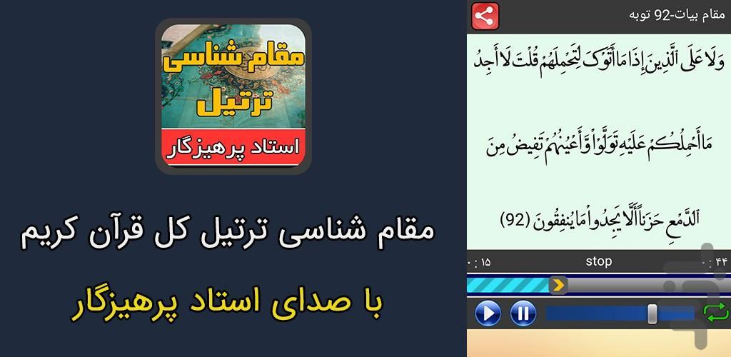 مقام شناسی ترتیل قرآن استادپرهیزگار - عکس برنامه موبایلی اندروید